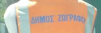 Dhimos Zografu